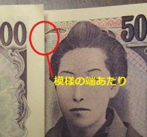 五千円札を折るコツ