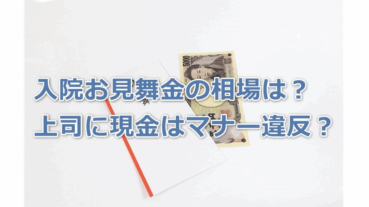 お見舞い用の現金