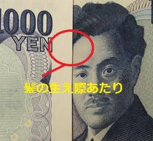 千円札を折るコツ