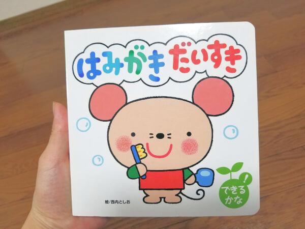 子供向けの歯磨きの絵本